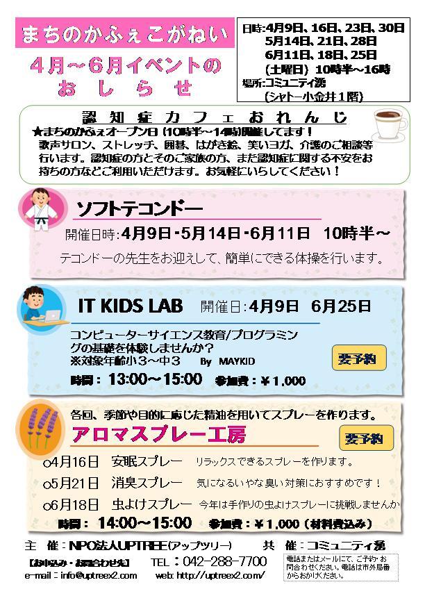 まちのかふぇちらしイベント201604-06