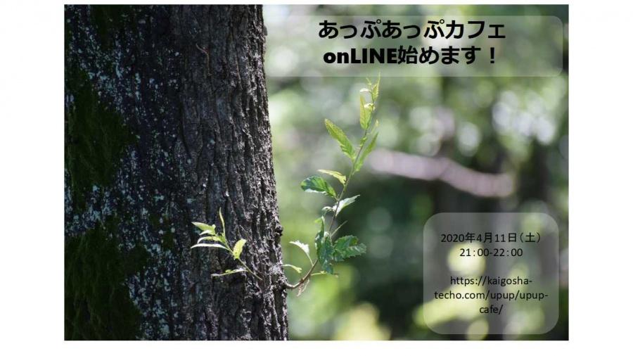 UPTREEブログ